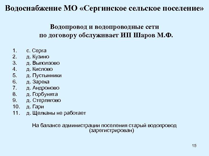 Водоснабжение МО «Сергинское сельское поселение» Водопровод и водопроводные сети по договору обслуживает ИП Шаров