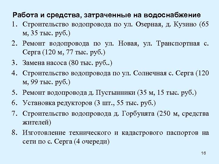 Работа и средства, затраченные на водоснабжение 1. Строительство водопровода по ул. Озерная, д. Кузино