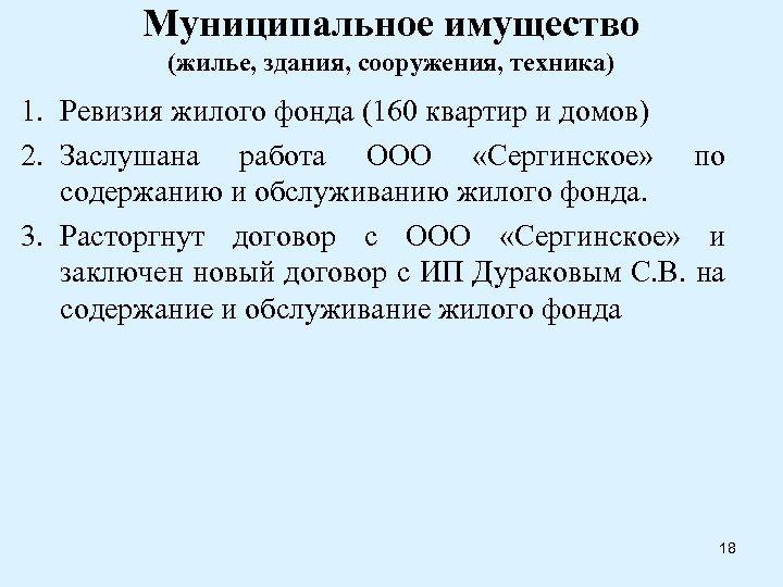 Муниципальное имущество (жилье, здания, сооружения, техника) 1. Ревизия жилого фонда (160 квартир и домов)