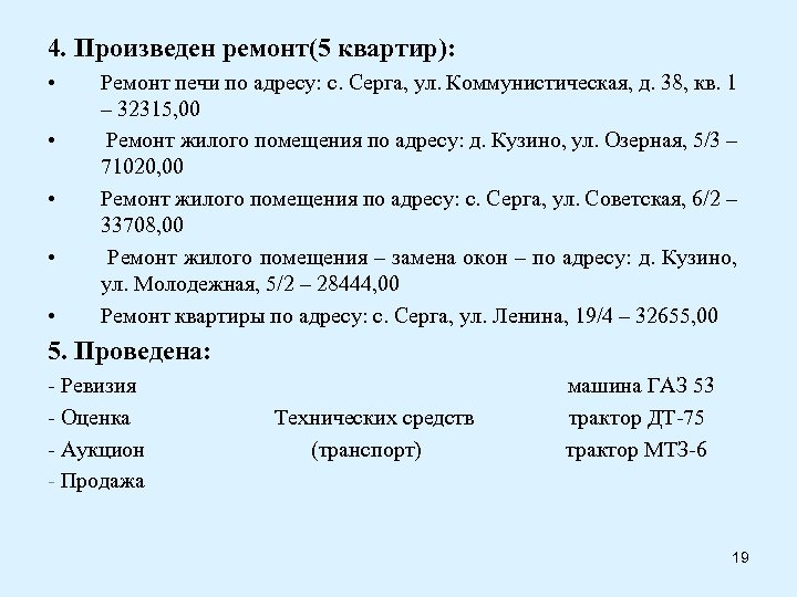 4. Произведен ремонт(5 квартир): • • • Ремонт печи по адресу: с. Серга, ул.