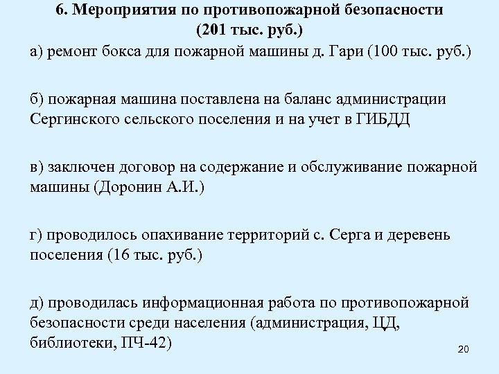 6. Мероприятия по противопожарной безопасности (201 тыс. руб. ) а) ремонт бокса для пожарной