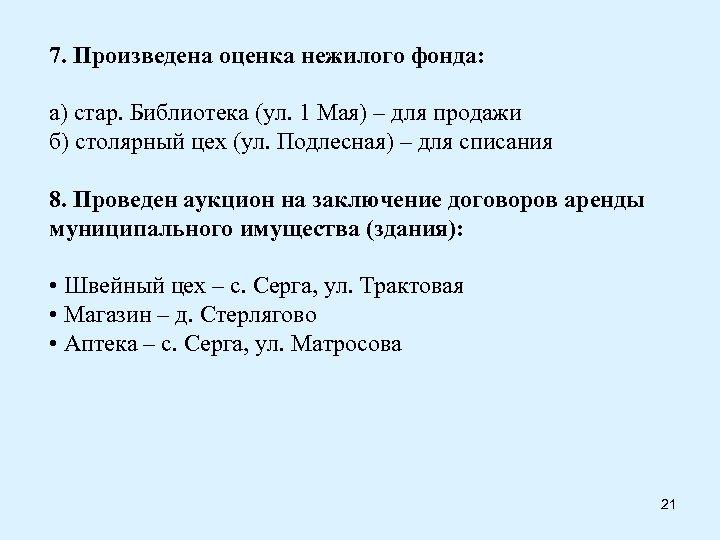 7. Произведена оценка нежилого фонда: а) стар. Библиотека (ул. 1 Мая) – для продажи
