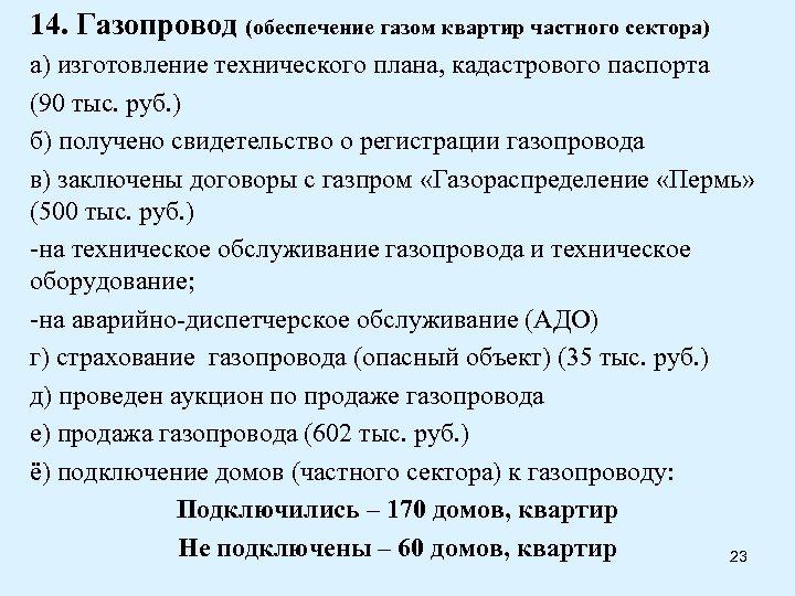 14. Газопровод (обеспечение газом квартир частного сектора) а) изготовление технического плана, кадастрового паспорта (90
