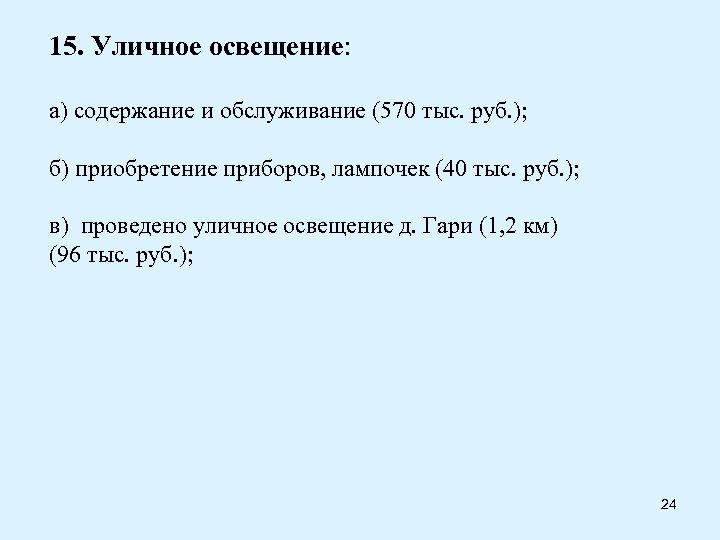 15. Уличное освещение: а) содержание и обслуживание (570 тыс. руб. ); б) приобретение приборов,