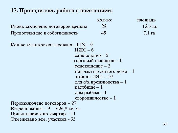 17. Проводилась работа с населением: кол-во: площадь Вновь заключено договоров аренды 28 12, 5