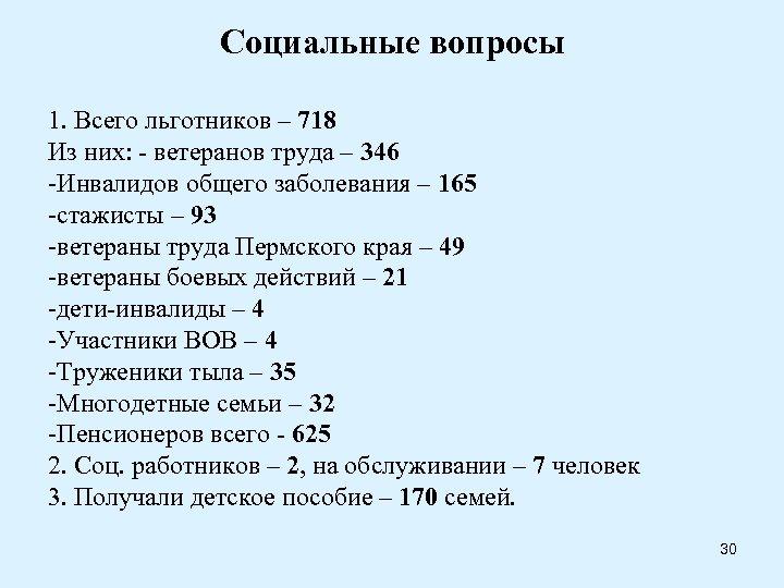 Социальные вопросы 1. Всего льготников – 718 Из них: - ветеранов труда – 346