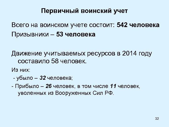 Первичный воинский учет Всего на воинском учете состоит: 542 человека Призывники – 53 человека