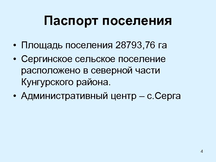 Паспорт поселения • Площадь поселения 28793, 76 га • Сергинское сельское поселение расположено в