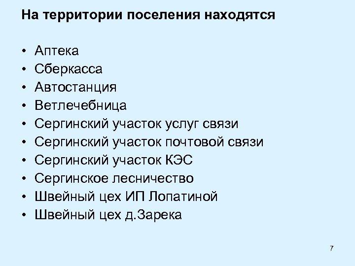 На территории поселения находятся • • • Аптека Сберкасса Автостанция Ветлечебница Сергинский участок услуг