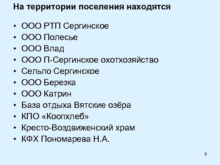 На территории поселения находятся • • • ООО РТП Сергинское ООО Полесье ООО Влад