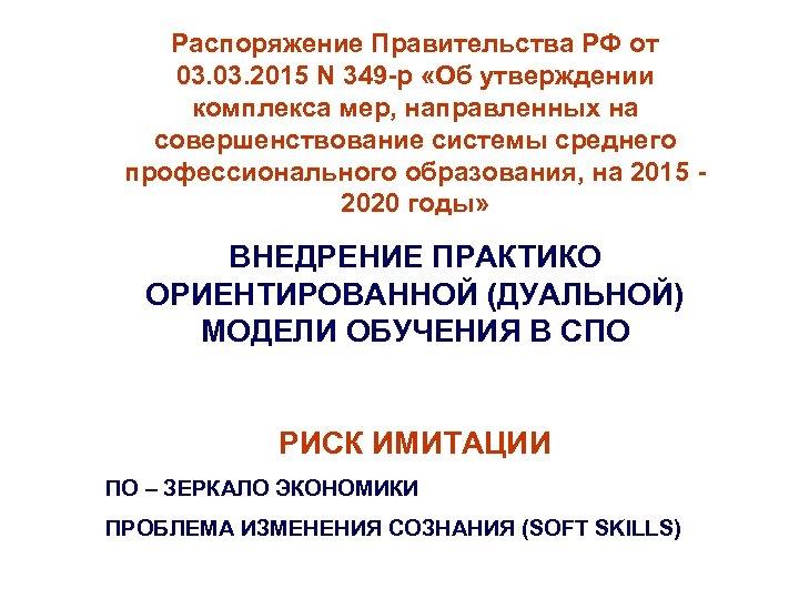 Распоряжение Правительства РФ от 03. 2015 N 349 -р «Об утверждении комплекса мер, направленных