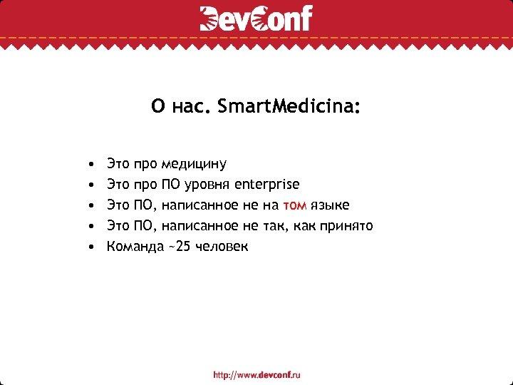 О нас. Smart. Medicina: • • • Это про медицину Это про ПО уровня