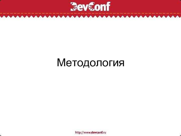 Методология