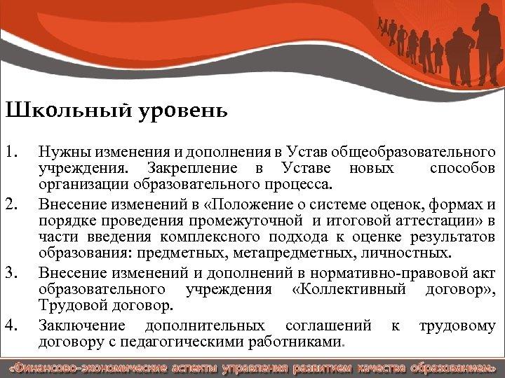 Школьный уровень 1. 2. 3. 4. Нужны изменения и дополнения в Устав общеобразовательного учреждения.