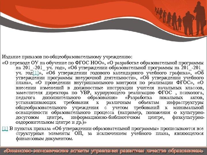 Издание приказов по общеобразовательному учреждению: «О переходе ОУ на обучение по ФГОС НОО» ,