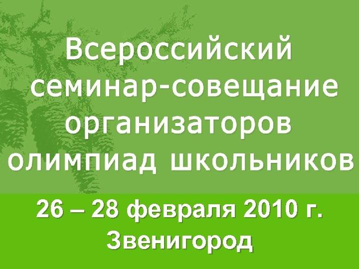 26 – 28 февраля 2010 г. Звенигород 1
