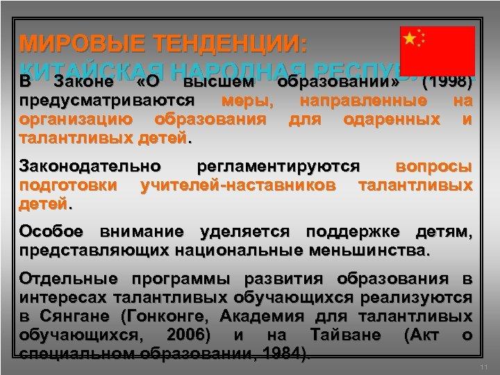 МИРОВЫЕ ТЕНДЕНЦИИ: КИТАЙСКАЯ НАРОДНАЯ РЕСПУБЛИКА В Законе «О высшем образовании» (1998) предусматриваются меры, направленные