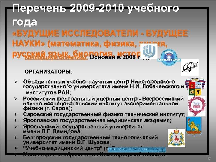 Перечень 2009 -2010 учебного года «БУДУЩИЕ ИССЛЕДОВАТЕЛИ - БУДУЩЕЕ НАУКИ» (математика, физика, химия, русский