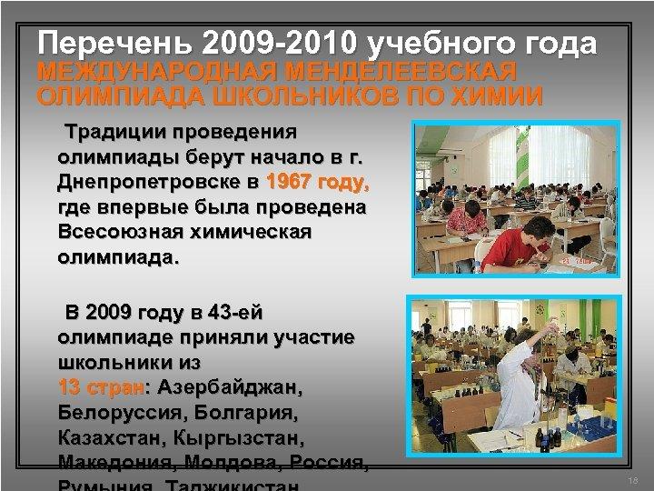 Перечень 2009 -2010 учебного года МЕЖДУНАРОДНАЯ МЕНДЕЛЕЕВСКАЯ ОЛИМПИАДА ШКОЛЬНИКОВ ПО ХИМИИ Традиции проведения олимпиады