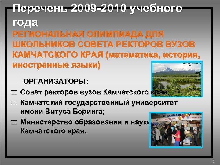 Перечень 2009 -2010 учебного года РЕГИОНАЛЬНАЯ ОЛИМПИАДА ДЛЯ ШКОЛЬНИКОВ СОВЕТА РЕКТОРОВ ВУЗОВ КАМЧАТСКОГО КРАЯ