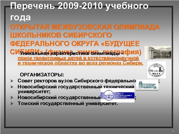 Перечень 2009 -2010 учебного года ОТКРЫТАЯ МЕЖВУЗОВСКАЯ ОЛИМПИАДА ШКОЛЬНИКОВ СИБИРСКОГО ФЕДЕРАЛЬНОГО ОКРУГА «БУДУЩЕЕ СИБИРИ»
