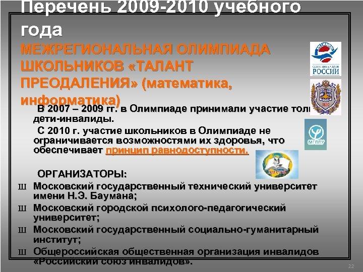 Перечень 2009 -2010 учебного года МЕЖРЕГИОНАЛЬНАЯ ОЛИМПИАДА ШКОЛЬНИКОВ «ТАЛАНТ ПРЕОДАЛЕНИЯ» (математика, информатика) В 2007