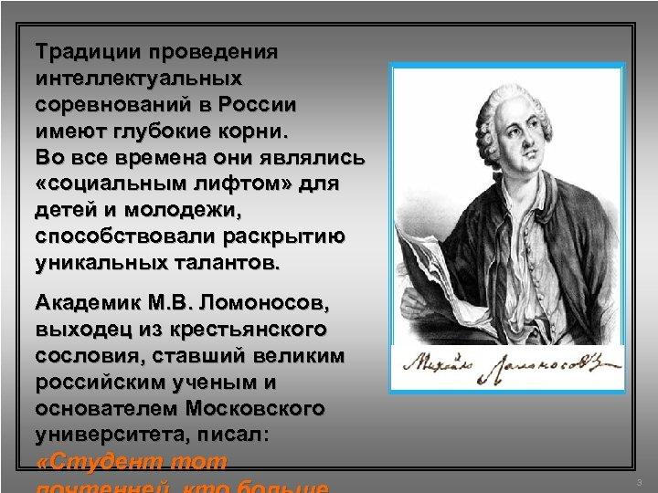 Традиции проведения интеллектуальных соревнований в России имеют глубокие корни. Во все времена они являлись