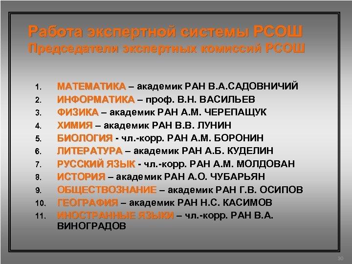 Работа экспертной системы РСОШ Председатели экспертных комиссий РСОШ 1. 2. 3. 4. 5. 6.