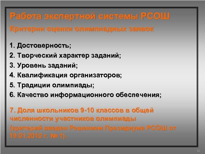 Работа экспертной системы РСОШ Критерии оценки олимпиадных заявок 1. Достоверность; 2. Творческий характер заданий;