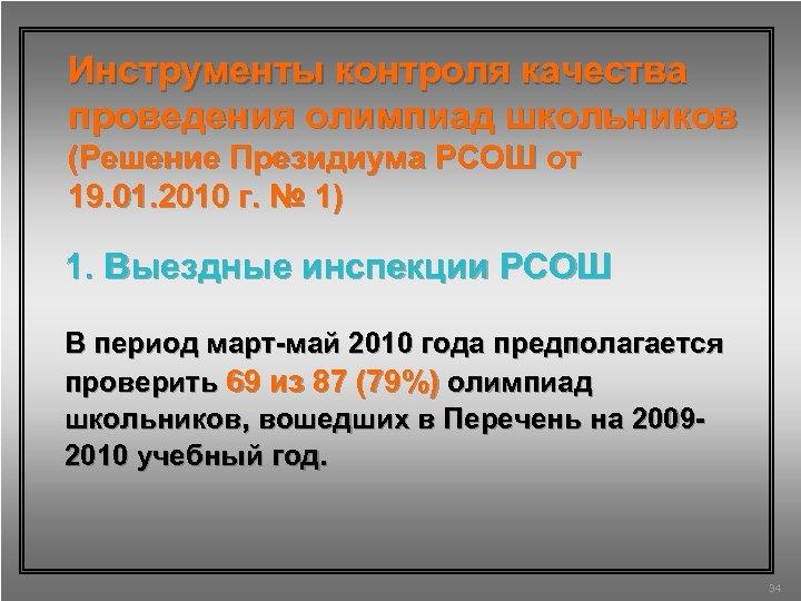 Инструменты контроля качества проведения олимпиад школьников (Решение Президиума РСОШ от 19. 01. 2010 г.