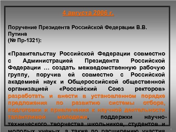 4 августа 2006 г. Поручение Президента Российской Федерации В. В. Путина (№ Пр-1321): «Правительству