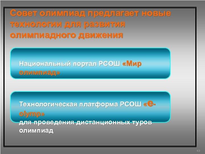 Совет олимпиад предлагает новые технологии для развития олимпиадного движения Национальный портал РСОШ «Мир олимпиад»