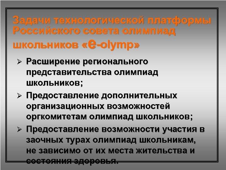 Задачи технологической платформы Российского совета олимпиад школьников «e-olymp» Ø Ø Ø Расширение регионального представительства