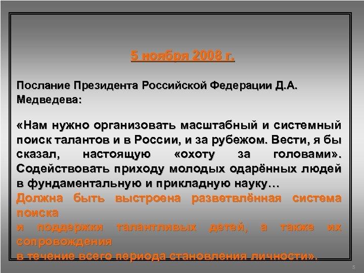5 ноября 2008 г. Послание Президента Российской Федерации Д. А. Медведева: «Нам нужно организовать