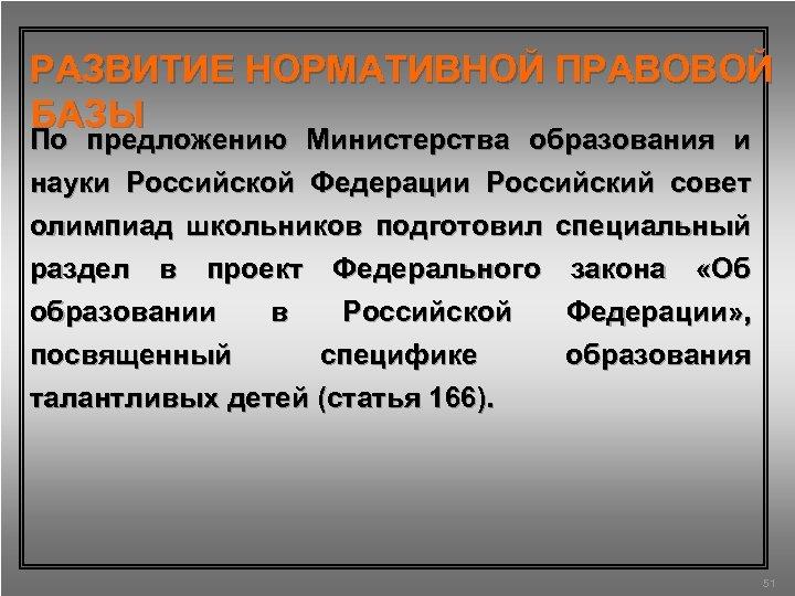 РАЗВИТИЕ НОРМАТИВНОЙ ПРАВОВОЙ БАЗЫ По предложению Министерства образования и науки Российской Федерации Российский совет