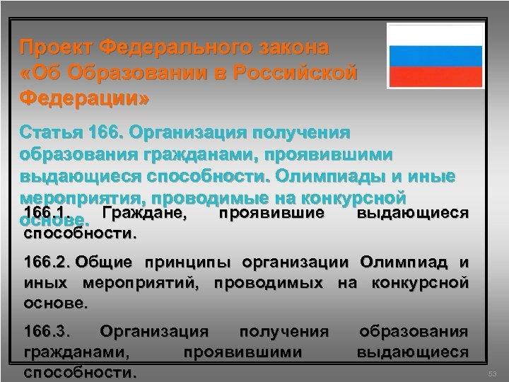 Проект Федерального закона «Об Образовании в Российской Федерации» Статья 166. Организация получения образования гражданами,