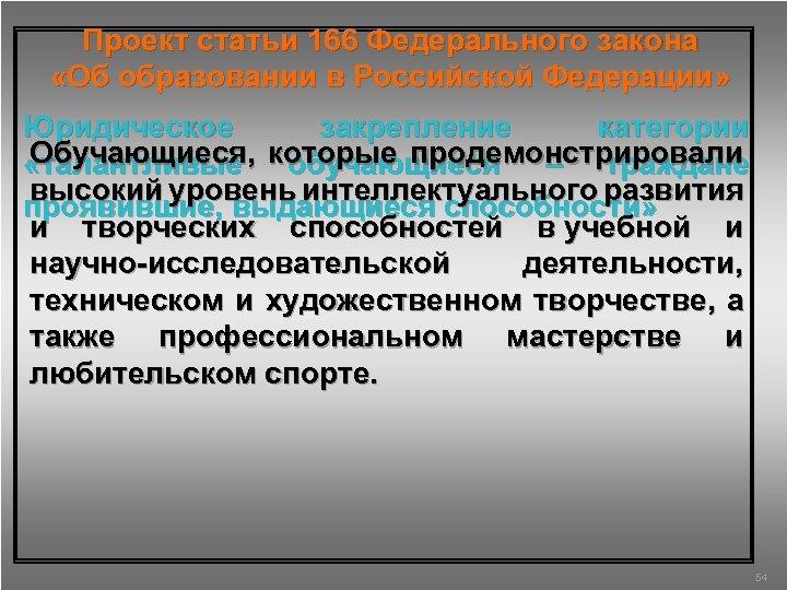 Проект статьи 166 Федерального закона «Об образовании в Российской Федерации» Юридическое закрепление категории Обучающиеся,