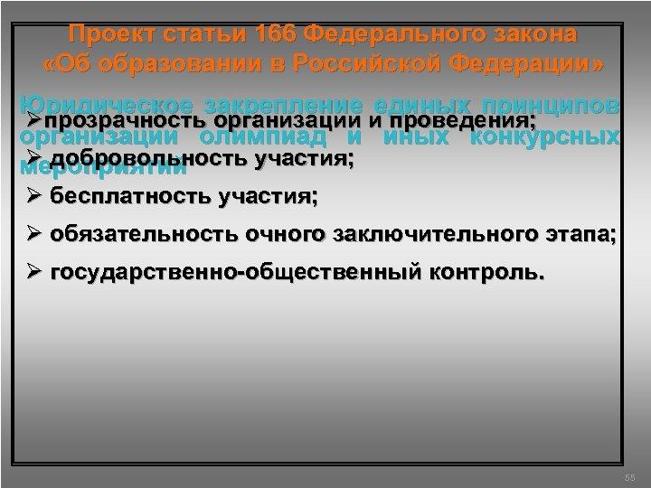 Проект статьи 166 Федерального закона «Об образовании в Российской Федерации» Юридическое закрепление единых принципов
