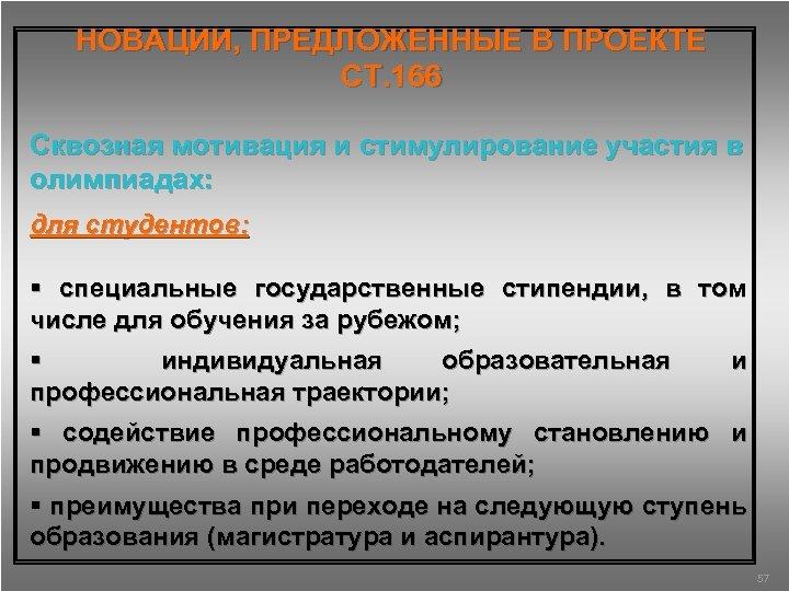 НОВАЦИИ, ПРЕДЛОЖЕННЫЕ В ПРОЕКТЕ СТ. 166 Сквозная мотивация и стимулирование участия в олимпиадах: для