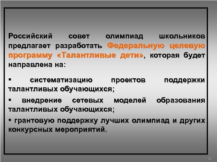Российский совет олимпиад школьников предлагает разработать Федеральную целевую программу «Талантливые дети» , которая будет