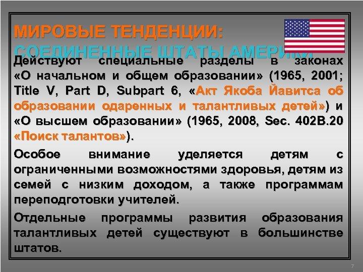 МИРОВЫЕ ТЕНДЕНЦИИ: СОЕДИНЕННЫЕ ШТАТЫ АМЕРИКИ Действуют специальные разделы в законах «О начальном и общем