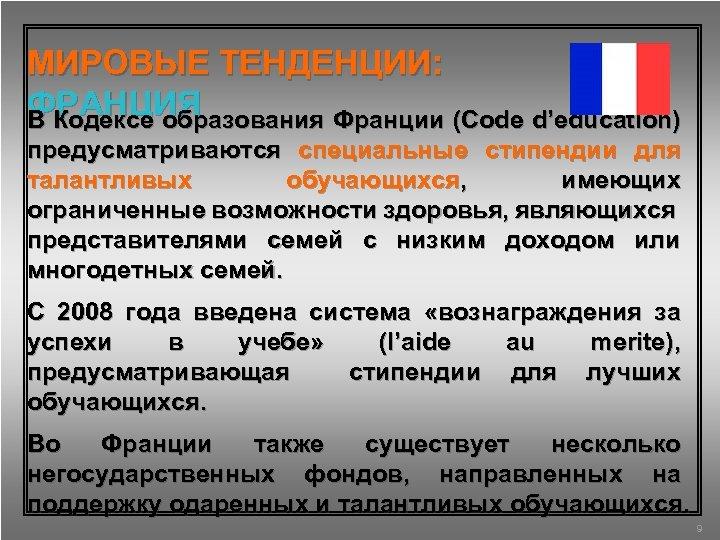 МИРОВЫЕ ТЕНДЕНЦИИ: ФРАНЦИЯ В Кодексе образования Франции (Code d'education) предусматриваются специальные стипендии для талантливых