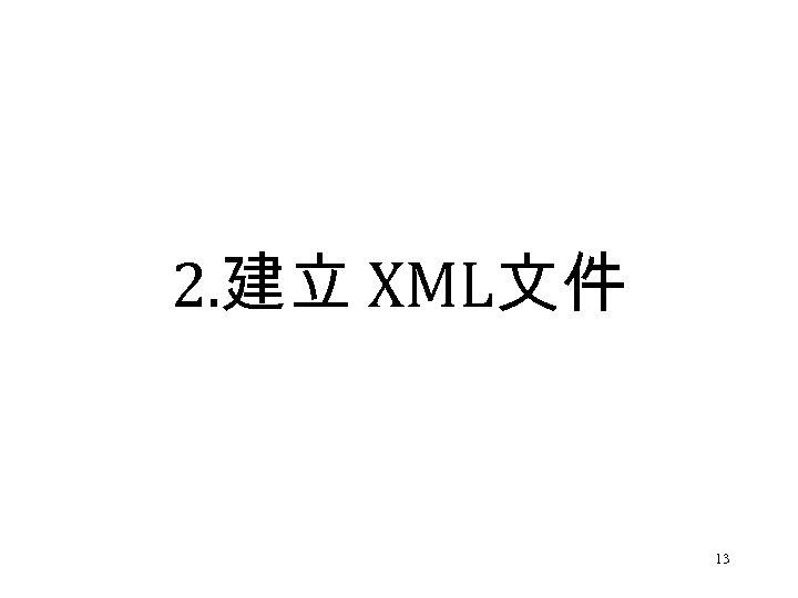 2. 建立 XML文件 13
