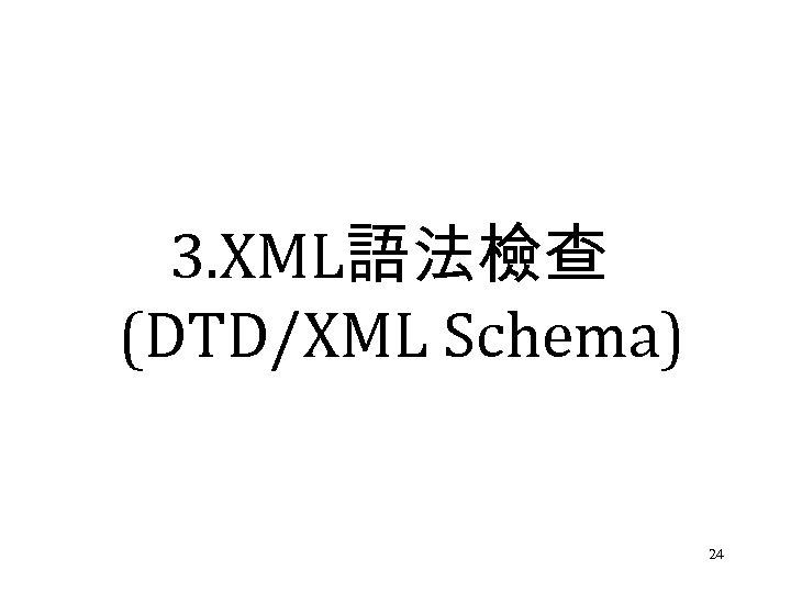 3. XML語法檢查 (DTD/XML Schema) 24