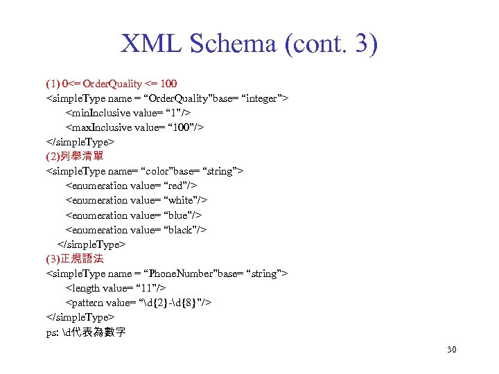 XML Schema (cont. 3) (1) 0<= Order. Quality <= 100 <simple. Type name =