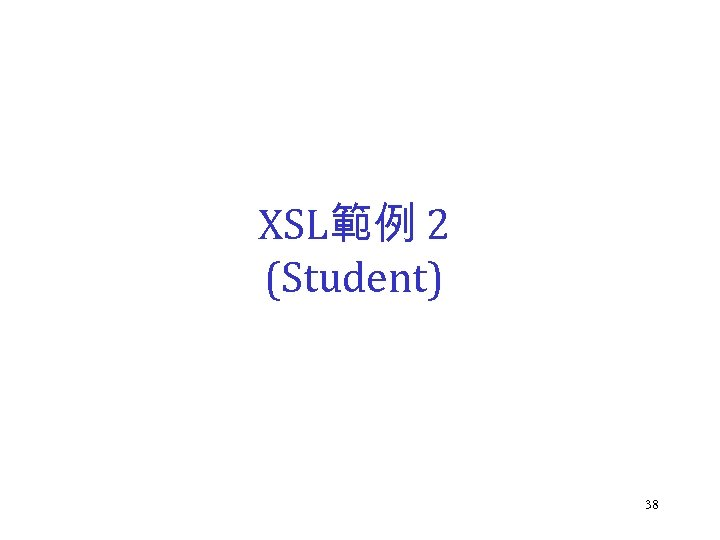 XSL範例 2 (Student) 38