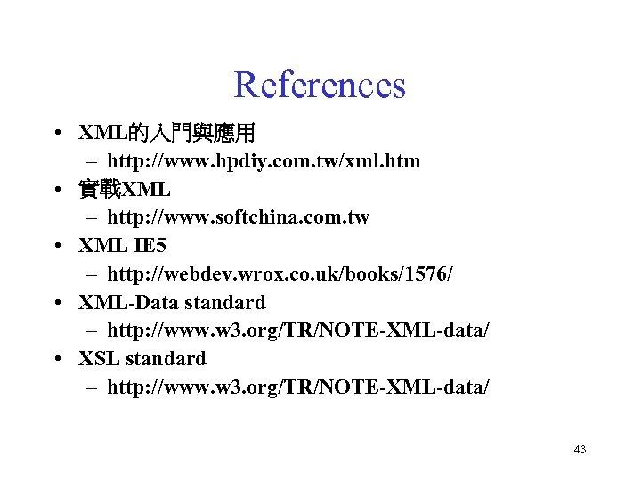 References • XML的入門與應用 – http: //www. hpdiy. com. tw/xml. htm • 實戰XML – http: