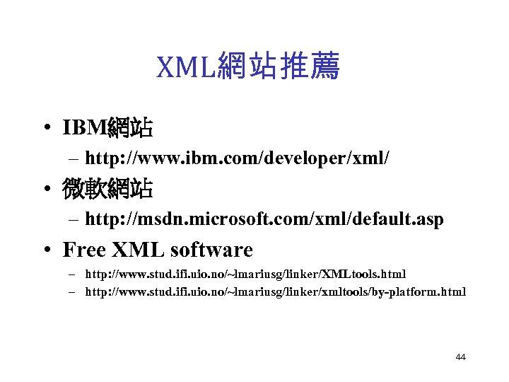 XML網站推薦 • IBM網站 – http: //www. ibm. com/developer/xml/ • 微軟網站 – http: //msdn. microsoft.