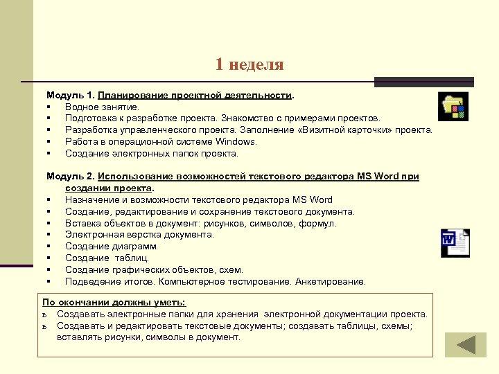 1 неделя Модуль 1. Планирование проектной деятельности. § Водное занятие. § Подготовка к разработке