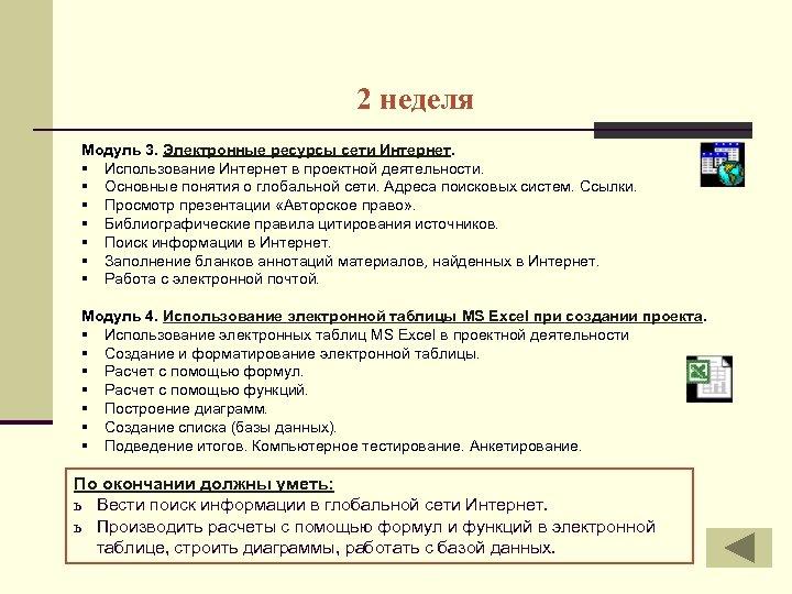 2 неделя Модуль 3. Электронные ресурсы сети Интернет. § Использование Интернет в проектной деятельности.